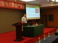 汪学明老师8月11号给贵阳商务厅局及开发区《大数据产业招商创新策略》课程结束