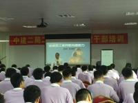 吴湘洪老师12月25日在深圳给中建二局二公司讲授的《忠诚员工素养和沟通能力》课程圆满结束!