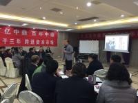 吴湘洪老师2017年2月12-13日为中鼎建材集团?讲授《赢在执行力》课程圆满结束