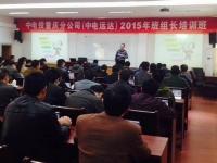 安岷老师2015年3月12-13日为中电投重庆分公司讲授《班组建设》课程圆满结束!