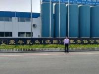 申明江老师7月5-6号为蒙牛讲授《高效仓储管理实战技能训练》圆满结束