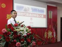 张方金老师4月25日郑州郎酒集团《微时代烟酒店转型之道》