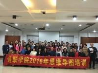 2016年12月16日钟滔老师为高阳通联信息公司讲授《思维导图在职场中的应用》课程