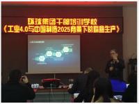 安岷老师2017.3.18在四川宜宾的课程《工业4.0与中国制造2025下精益生产》圆满结束