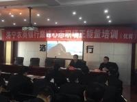 梁辉老师2月9号为河南洛宁农商行培训《巅峰心态,职场正能量》课程,圆满结束!