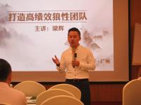 梁辉老师2016年10月23日广州广尔数码分享了《打造高绩效狼性团队》课程圆满结束!