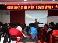 梁辉老师2016年10月29日给招商银行济南信用卡部讲授《狼性营销实战训练营》课程