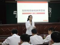 文彬老师9月13号为信阳邮政讲授《互联网思维和跨界营销》课程
