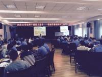 王若文老师2016年7月23日为航天南海讲授《管理者的8项技能》课程