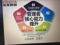 王若文老师2016年8月11-12日为上海金发科技讲授《中高层管理技能提升MTP》课程完美结束!