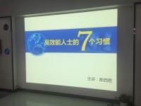 陈西君老师 1月12号 为武汉必腾科技公司 讲授《高效能人士7个习惯》