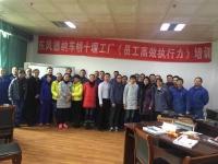 陈西君老师2016年12月2日为湖北东风德纳车桥厂中层干部讲授《高效执行力》课程圆满结束!