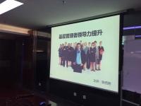 陈西君老师2016年12月8日成都市规划社区《领导力提升》课程圆满结束!