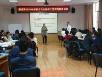 陈西君老师2016年11月15-16日长沙移动《高效能人士的七个习惯》课程圆满结束!