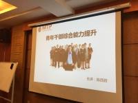 陈西君老师2016年11月17-18日为郴州建行讲授《MTP青年干部综合能力提升》课程圆满落幕