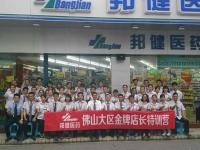 何叶老师8月13日为邦建药业讲授《金牌店长特训营》