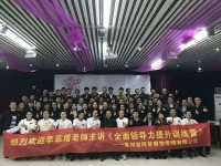 李革增老师苏州老阿爸两期三天两晚领导力内训课程圆满结束!