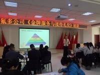 李泉老师11月2日多氟多化工讲授《商务礼仪》
