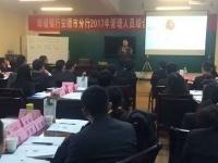 肖珂老师2月9日为邮储银行讲授《国际商务礼仪》