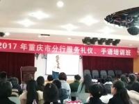 肖珂老师1月17日为中国银行讲授《国际商务礼仪》