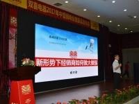 张方金老师7与8日为双喜电器营销峰会暨经销商大会培训