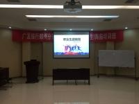 邹海龙老师7月8号给郑州广发银行讲授《职业生涯规划》课程圆满结束!
