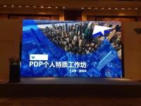 【邹海龙老师】11月22日康宝莱大北京区域PDP个人特质工作坊圆满结束了!