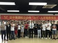 邹海龙老师8月9日给重庆宗申集团讲授《角色认知与职涯规划》课程圆满结束!