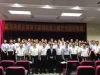 王若文老师2017年4月10日为广东省中小企业局讲《经济新常态下的中小微企业转型创新》圆满结束!