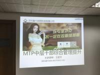 2017年6月3日-4日王若文老师为深圳凡趣网络科技公司讲授两天的《MTP中层管理干部技能提升》圆满结束!