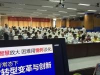 2017年8月15日王若文老师为广西某邮政银行讲授第二期的《企业转型创新与变革》课程圆满结束