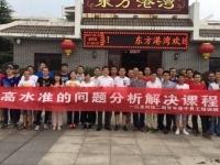 【杨文浩老师】8月20日为江西某科技公司青年骨干员工讲授了《高水准问题分析与解决》的课程!