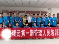 朱磊老师6月18~19号为湖北精武鸭脖食品公司讲授《MTP中层管理技能提升》的课程