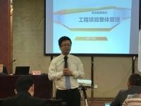 11月5日徐正老师中铁电气化局集团有限公司讲授《工程项目管理》课程完美收官
