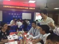 邓雨薇老师2016年11月8-9日茂名移动《薪酬包下沉方案设计》