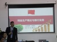 2017年3月23日,李明仿老师应佛山某大型企业管理干部讲授一期巜精益生产概论与推行实务》圆满成功