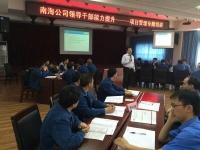 肖振峰老师2016年5月28-29日为航天南海讲授《成功项目管理六个法宝》课程
