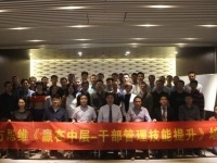 朱磊老师-2017-11月-09广州讲授《MTP—中层干部管理技能提升》课程圆满结束
