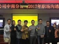 朱磊老师-11月16-长沙某大型央企讲授《直达人心的高情商职场沟通》顺利结束