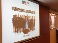 陈西君老师 4月25-26号 为骆驼集团讲授《高绩效团队管理》 圆满结束