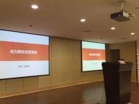 陈西君老师 6月4号 温州公开课 《成为教练型的管理者》