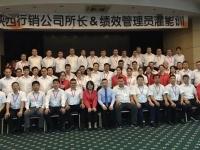 陈西君老师9月6号 西安顶益食品公司 《辅佐上级与激励下属》